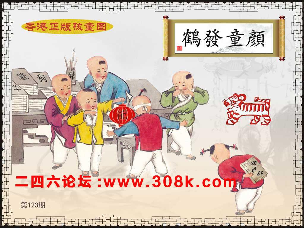 第123期香港正版孩童图