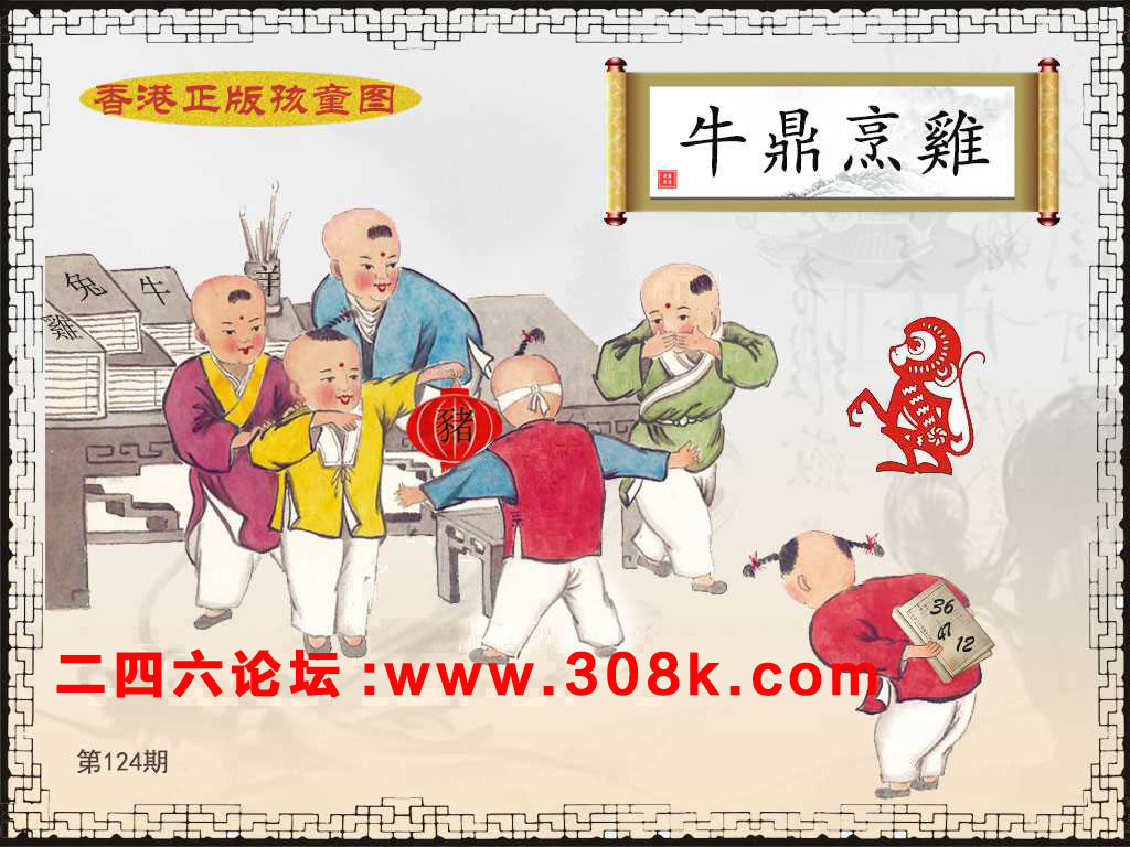 第124期香港正版孩童图