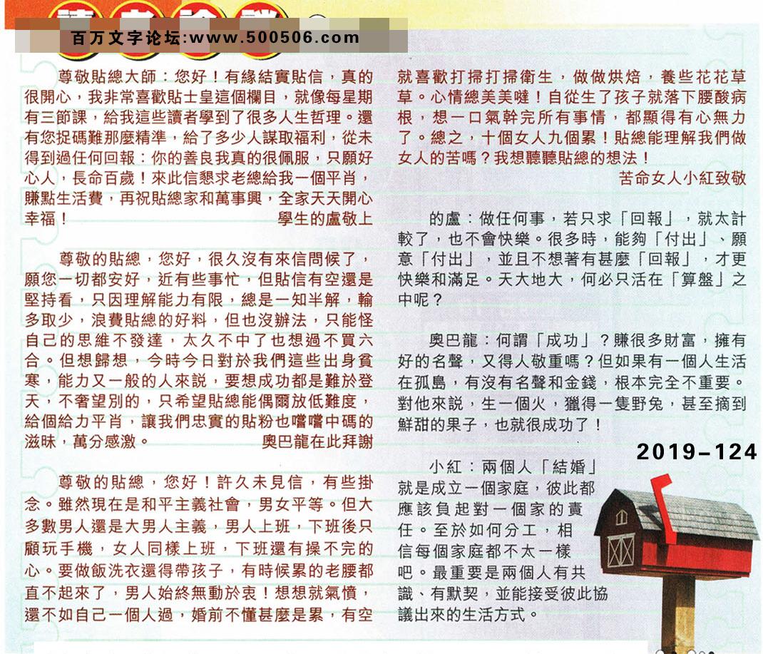 124期:彩民推荐�N信�x者���