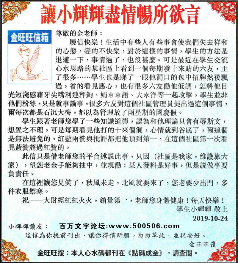 124期:金旺旺信箱彩民推荐→→《�小�x�x�M情�乘�欲言》
