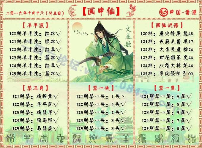 125期:画中仙