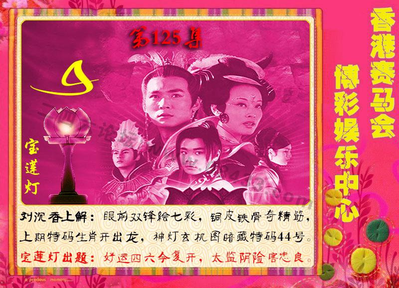 125期:西游记-宝莲灯-梁山伯玄机系列图