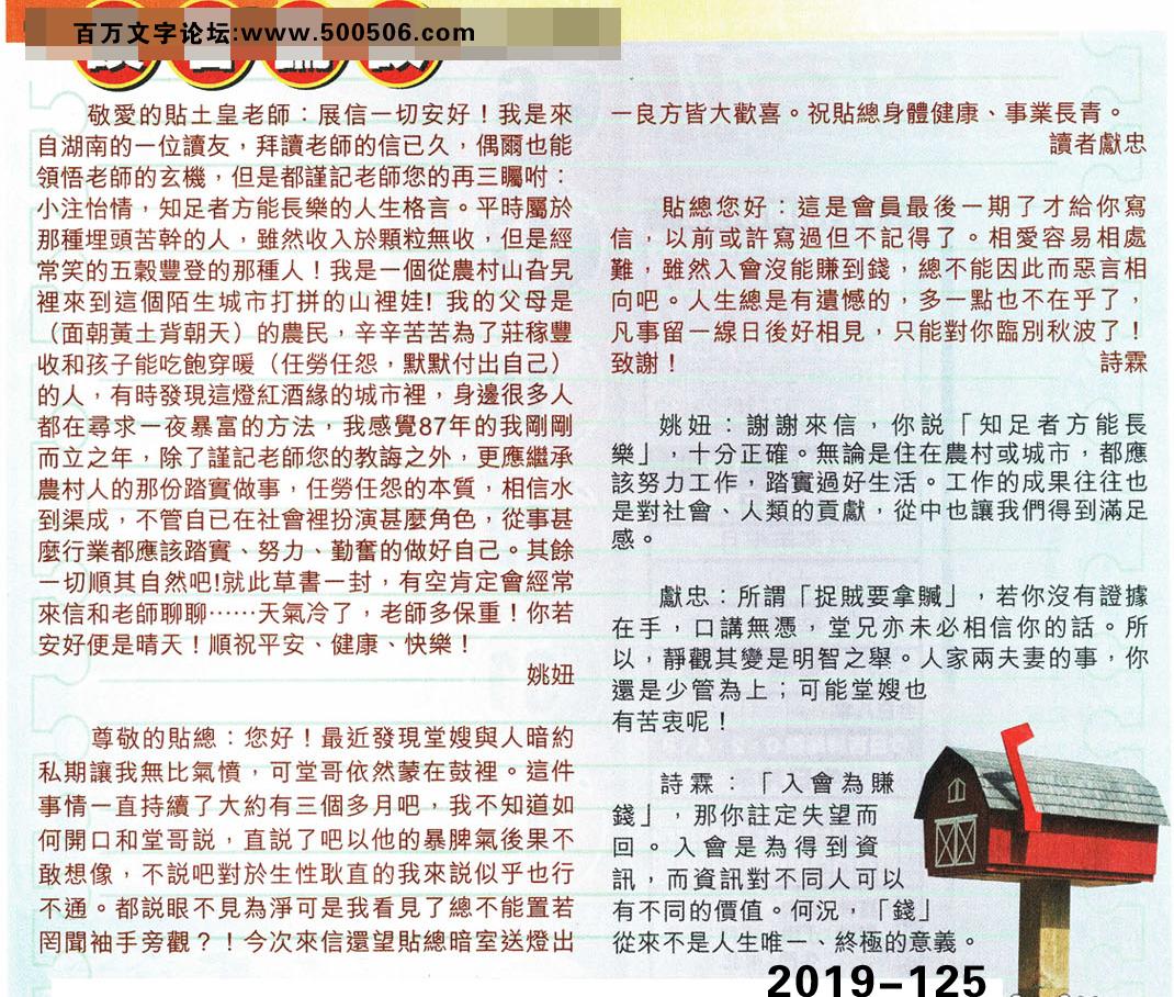 125期:彩民推荐�N信�x者���