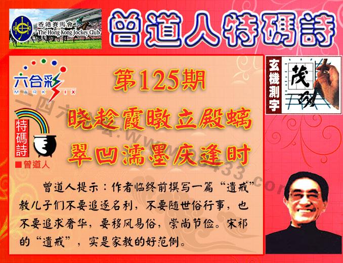 125期:香港正版射牌+曾道人特码诗