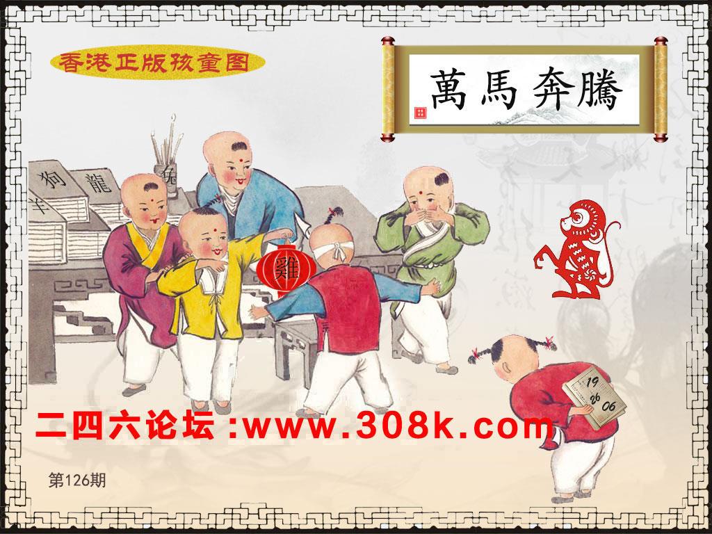 第126期香港正版孩童图