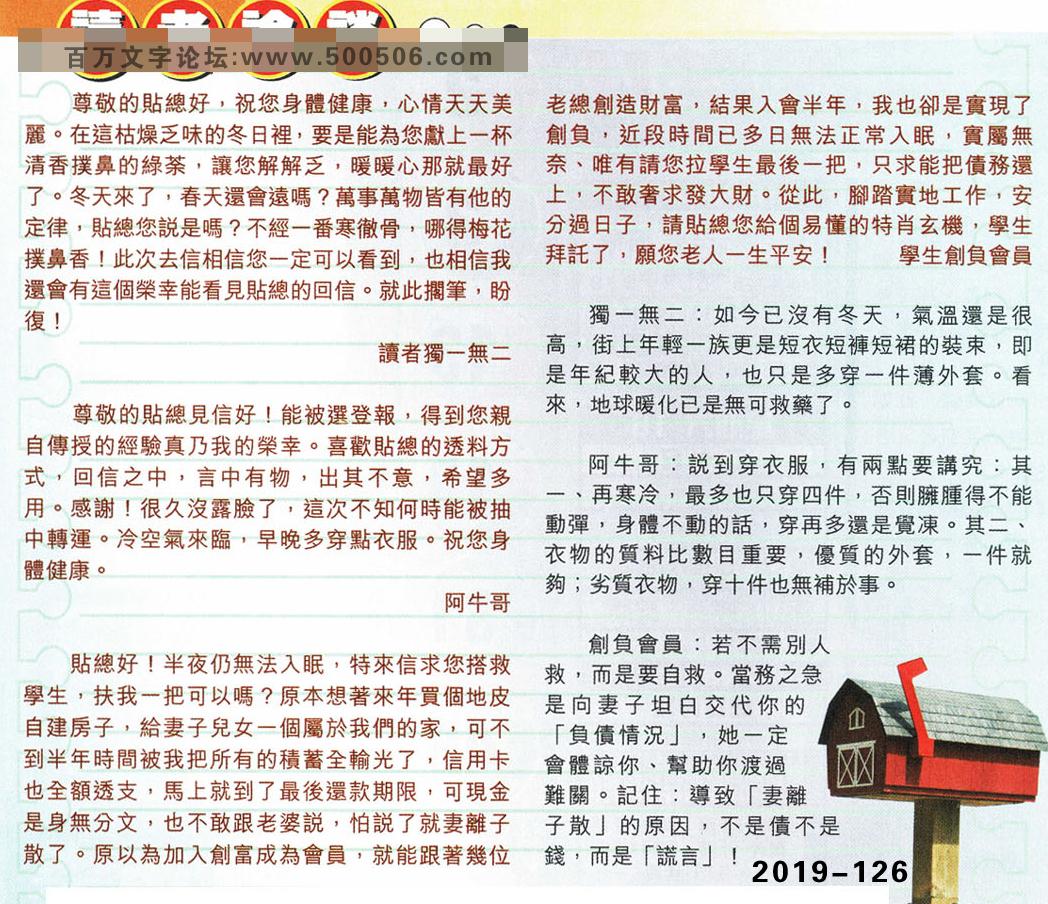 126期:彩民推荐�N信�x者���