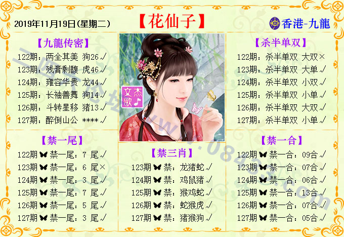 127期:花仙子