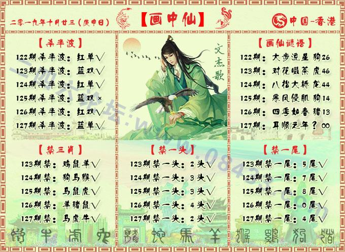 127期:画中仙