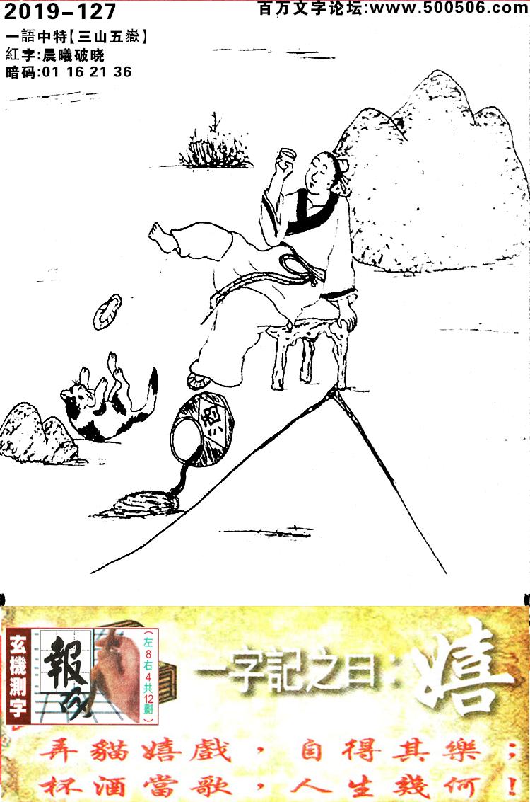 127期跑狗一字記之曰:【嬉】弄貓嬉戲,自得其樂;杯酒當歌,人生幾何!玄機測字:《報》一語中特【三山五嶽】