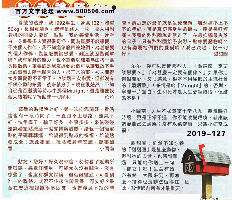 127期:彩民推荐�N信�x者���