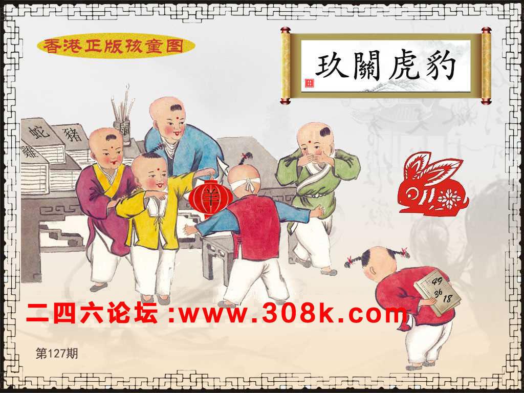 第127期香港正版孩童图