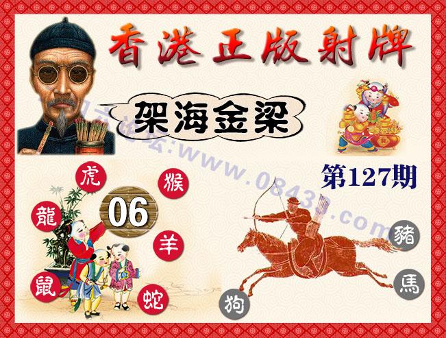 127期:香港正版射牌+曾道人特码诗