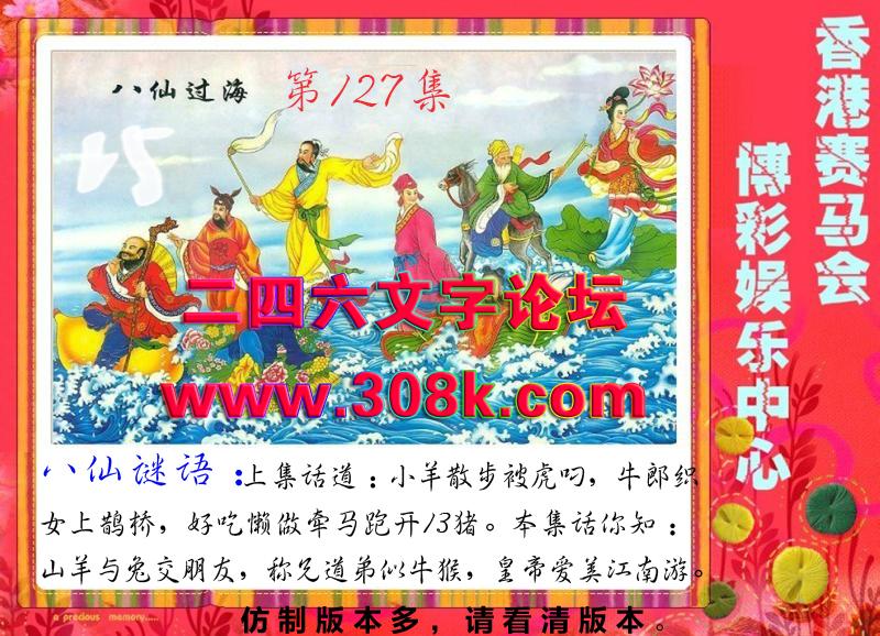 127期八仙过海:山羊与兔交朋友,称兄道弟似牛猴,皇帝爱美江南游。