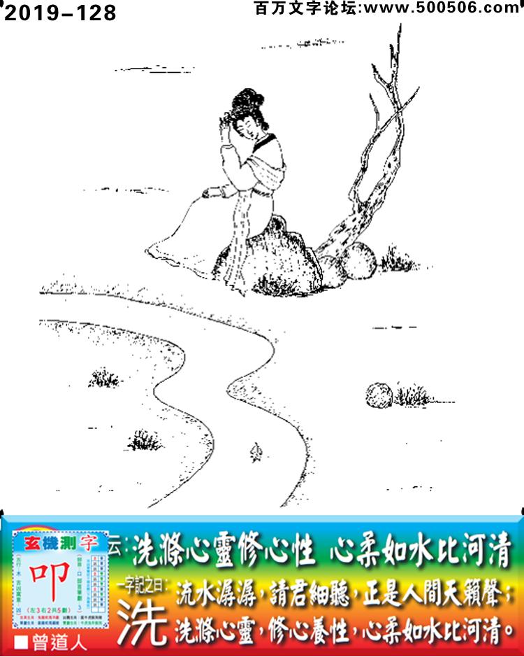 128期老版跑狗一字�之曰:【洗】��:洗�煨撵`修心性,心柔如水比河清。流水潺潺,�君��,正是人�g天�[�;洗�煨撵`,修心�B性,心柔如水比河清。玄�C�y字:《叩》