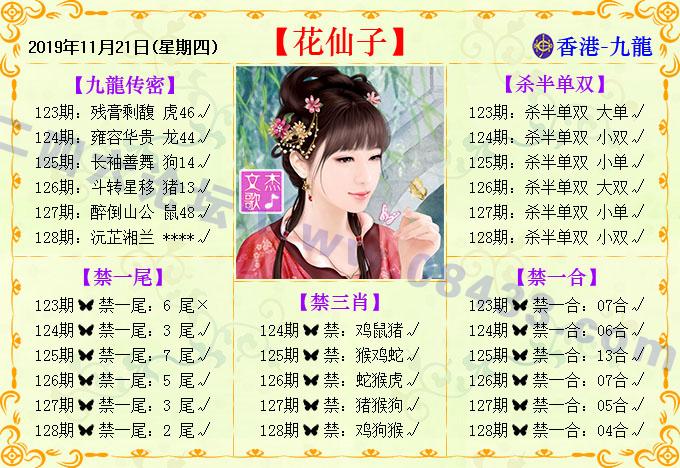 128期:花仙子