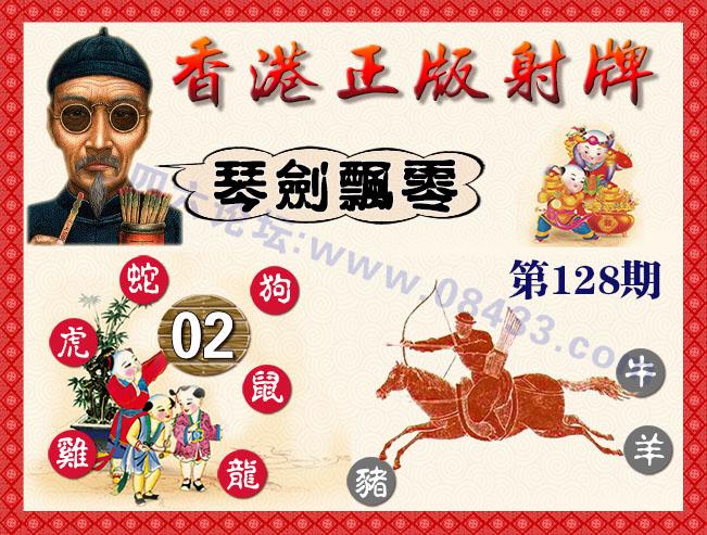 128期:香港正版射牌+曾道人特码诗