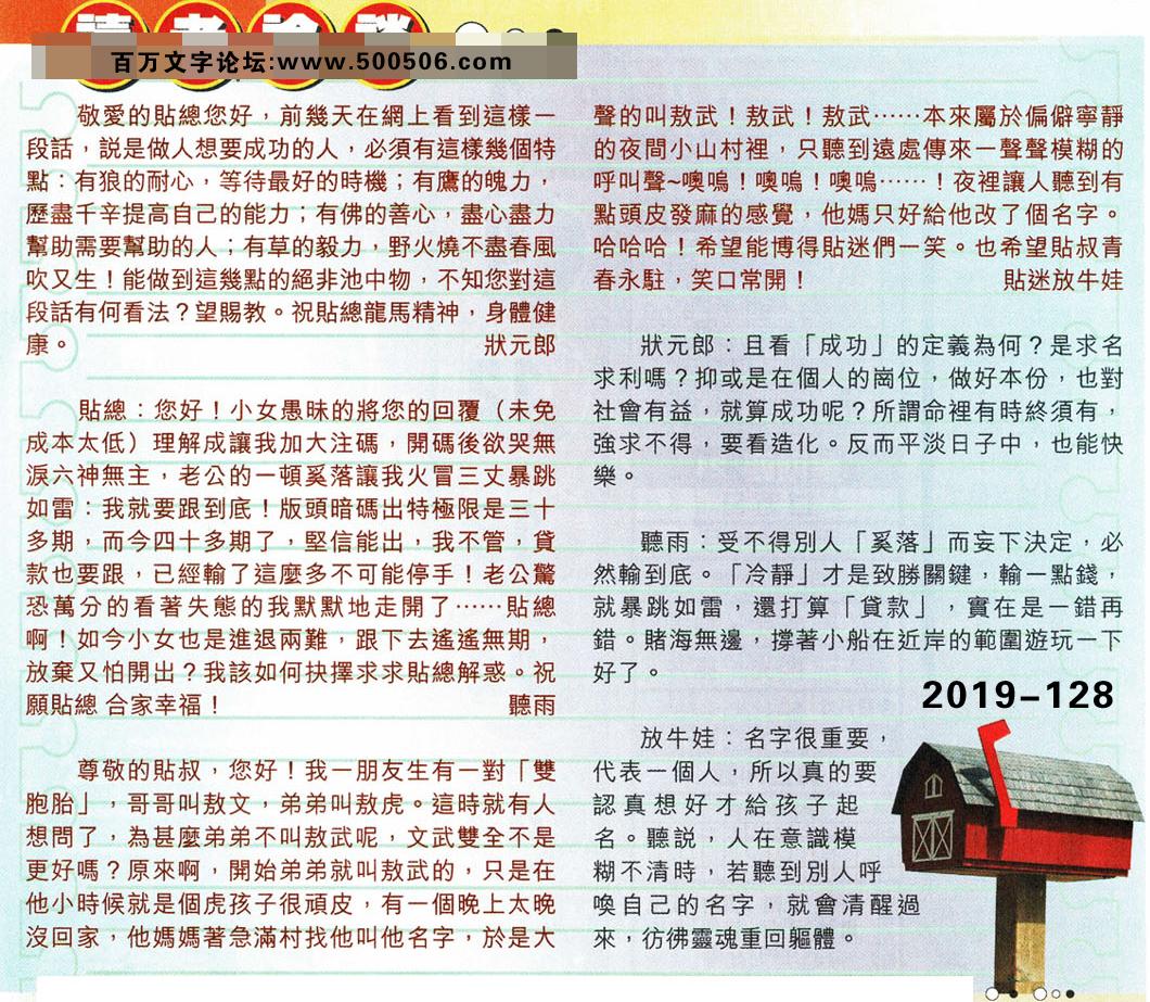 128期:彩民推荐�N信�x者���