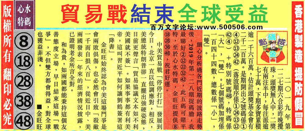 128期:金旺旺信箱彩民推荐→→《和�馍���x友找大海水》