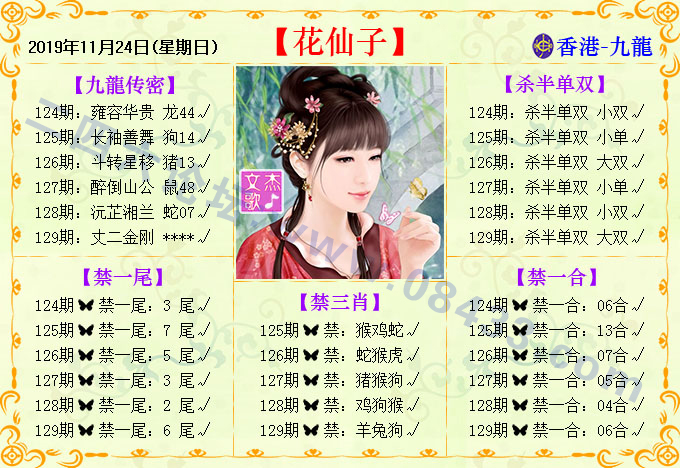 129期:花仙子
