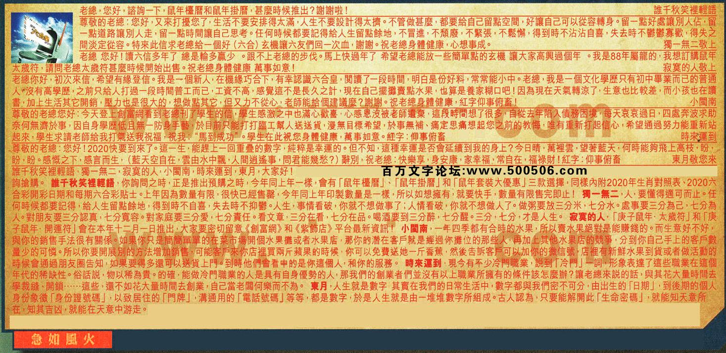 129期:彩民推荐六合皇信箱(�t字:急如�L火)129期开奖结果:46-28-20-35-01-30-T15(鸡/蓝/水)