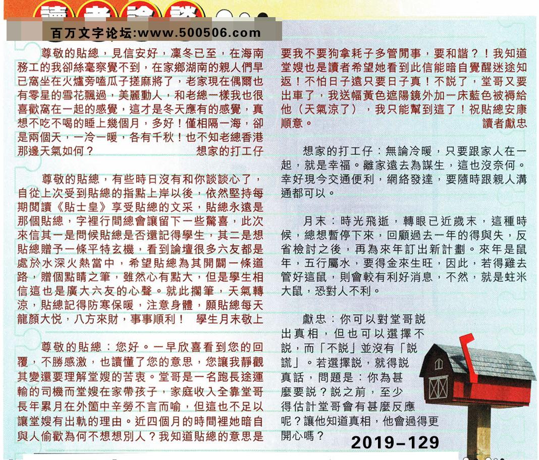 129期:彩民推荐�N信�x者���