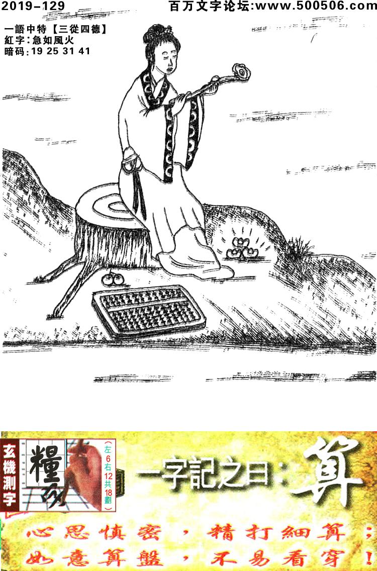 129期跑狗一字�之曰:【算】心思慎密,精打�算;如意算�P,不易看穿!玄�C�y字:《�Z》一�Z中特【三�乃牡隆�