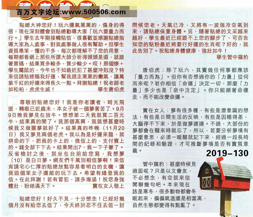 130期:彩民推荐�N信�x者���