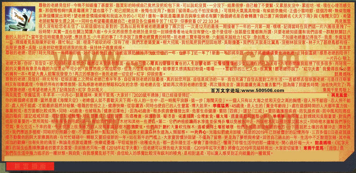 130期:彩民推荐六合皇信箱(紅字:耕雲播雨)130期开奖结果:42-25-45-15-05-09-T38(狗/绿/水)