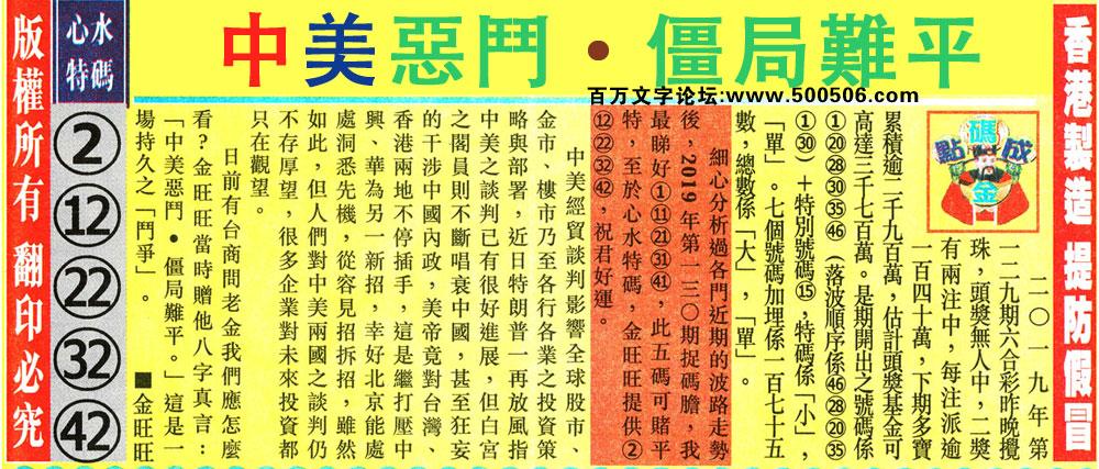 130期:金旺旺信箱彩民推荐→→《��家富��・不���恨》