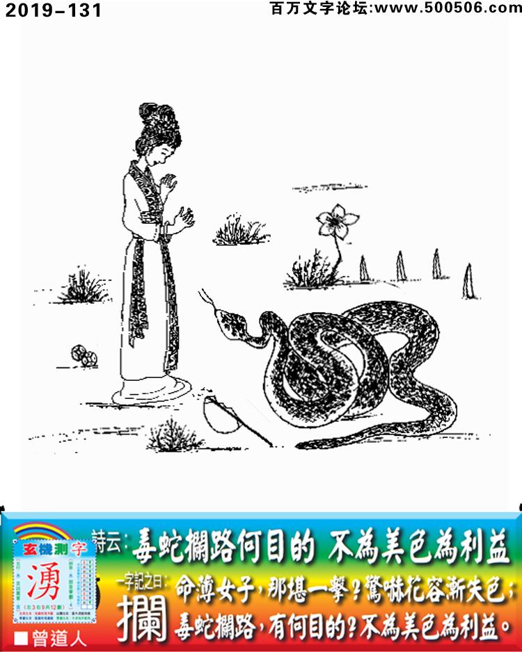 131期老版跑狗一字�之曰:【�r】��:毒蛇�r路何目的,不�槊郎��槔�益。命薄女子,那堪一�簦矿@��花容�u失色;毒蛇�r路,有何目的?不�槊郎��槔�益。玄�C�y字:《�ァ�
