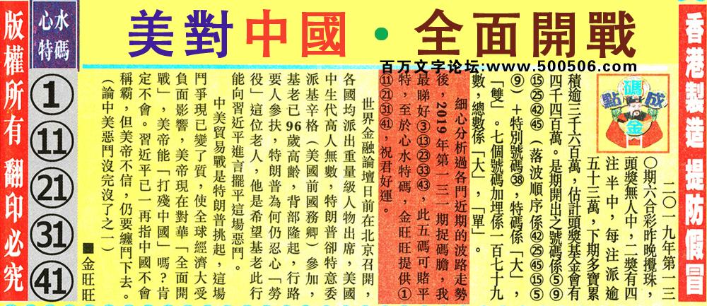 131期:金旺旺信箱彩民推荐→→《向� �w解�h正�f�c黑�f》
