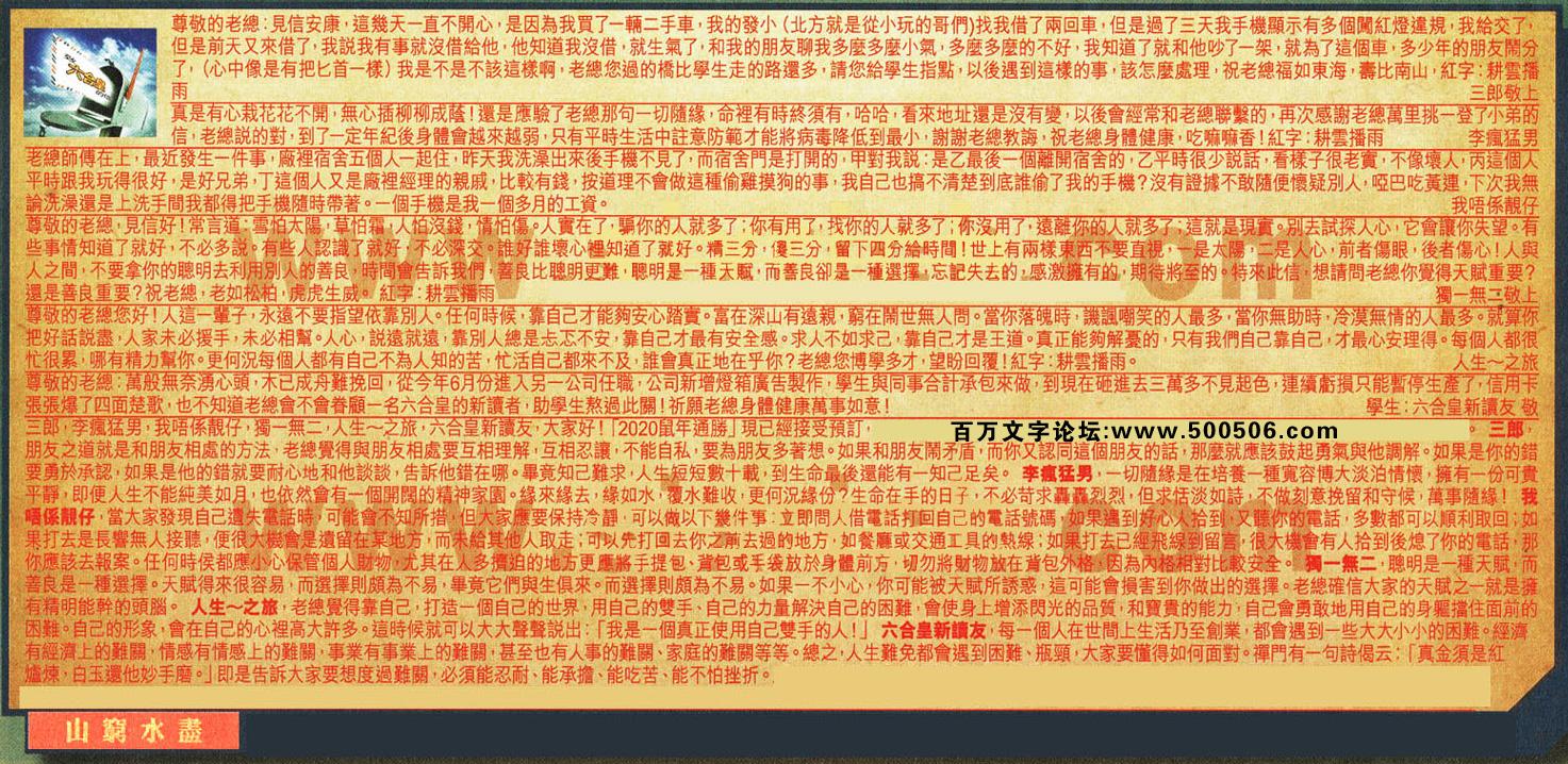 131期:彩民推荐六合皇信箱(紅字:山窮水盡)131期开奖结果:22-23-36-41-29-44-T02(狗/红/木)