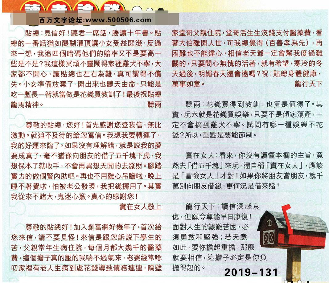 131期:彩民推荐貼信讀者論壇