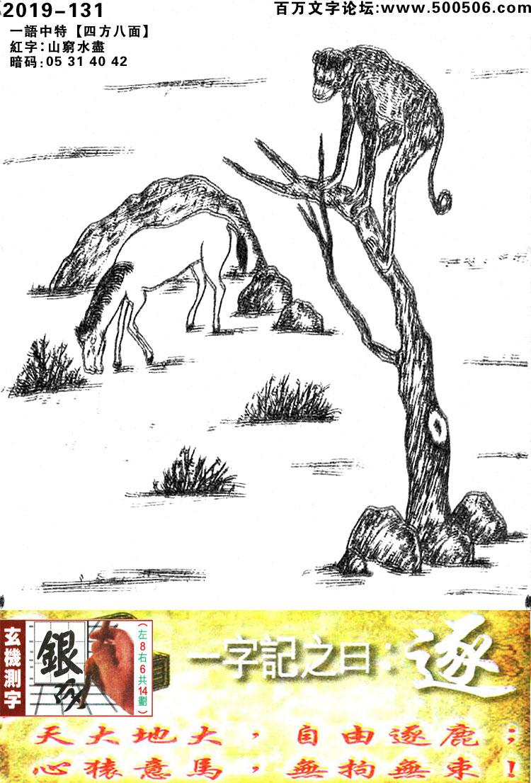 131期跑狗一字�之曰:【逐】天大地大,自由逐鹿;心猿意�R,�o拘�o束!玄�C�y字:《�y》一�Z中特【四方八面】