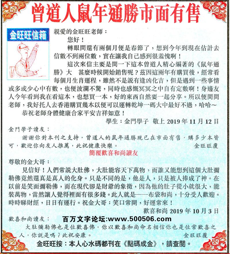 132期:金旺旺信箱彩民推荐→→《曾道人鼠年通�偈忻嬗惺邸�
