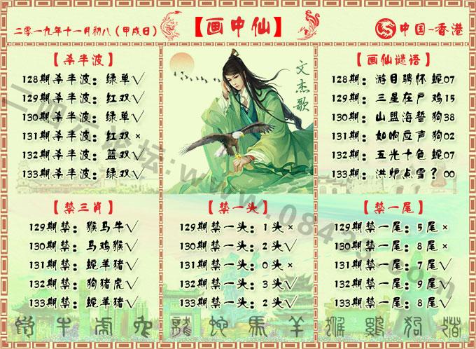133期:画中仙