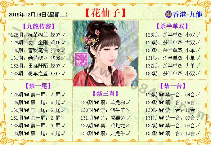 133期:花仙子