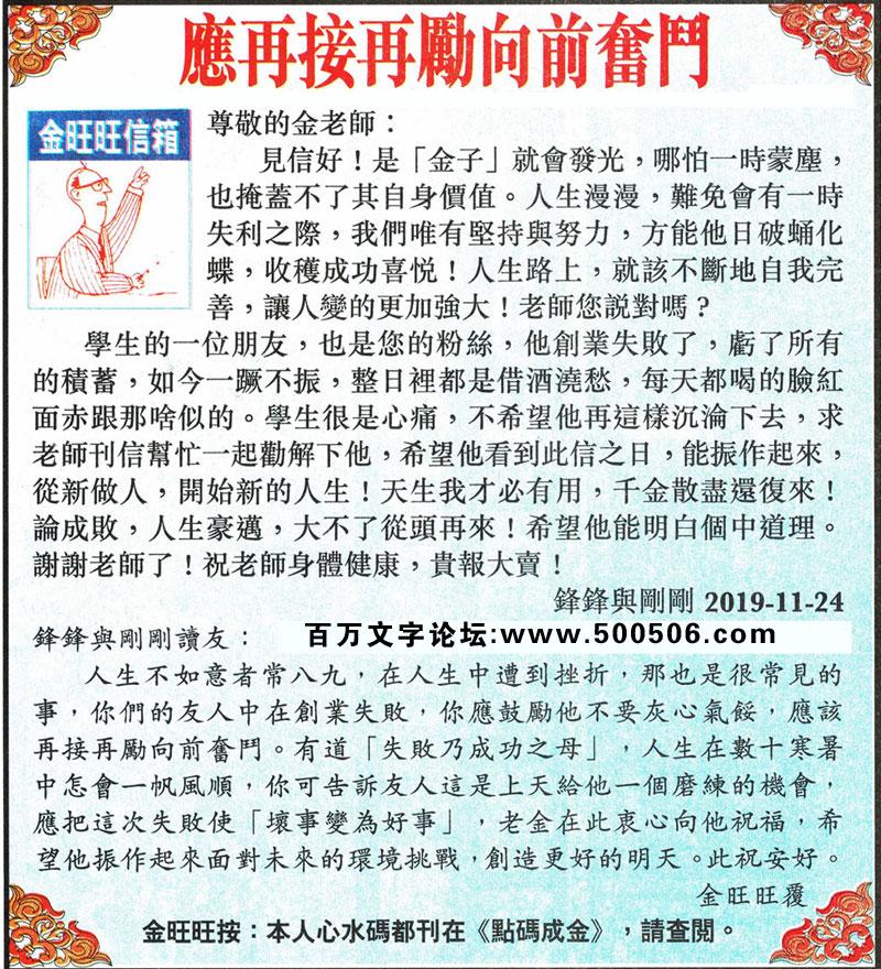 133期:金旺旺信箱彩民推荐→→《應再接再勵向前奮鬥》