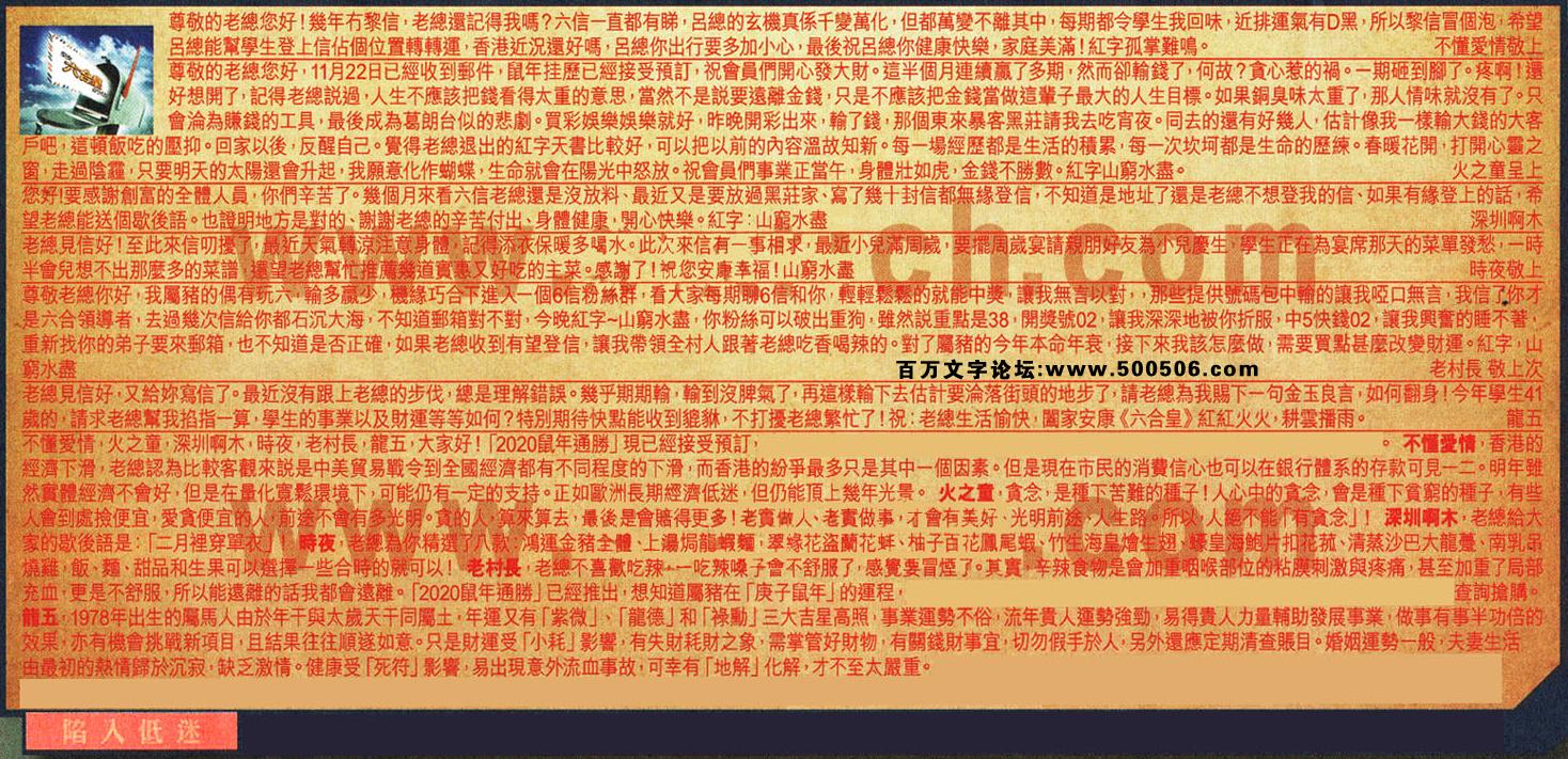 133期:彩民推荐六合皇信箱(紅字:陷入低迷)133期开奖结果:15-23-45-01-47-29-T06(马/绿/金)