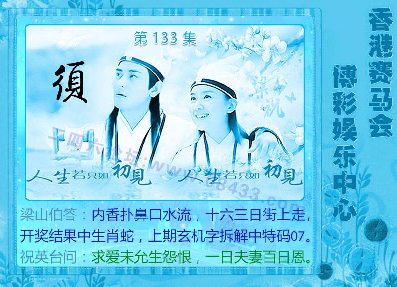 133期:西游记-宝莲灯-梁山伯玄机系列图