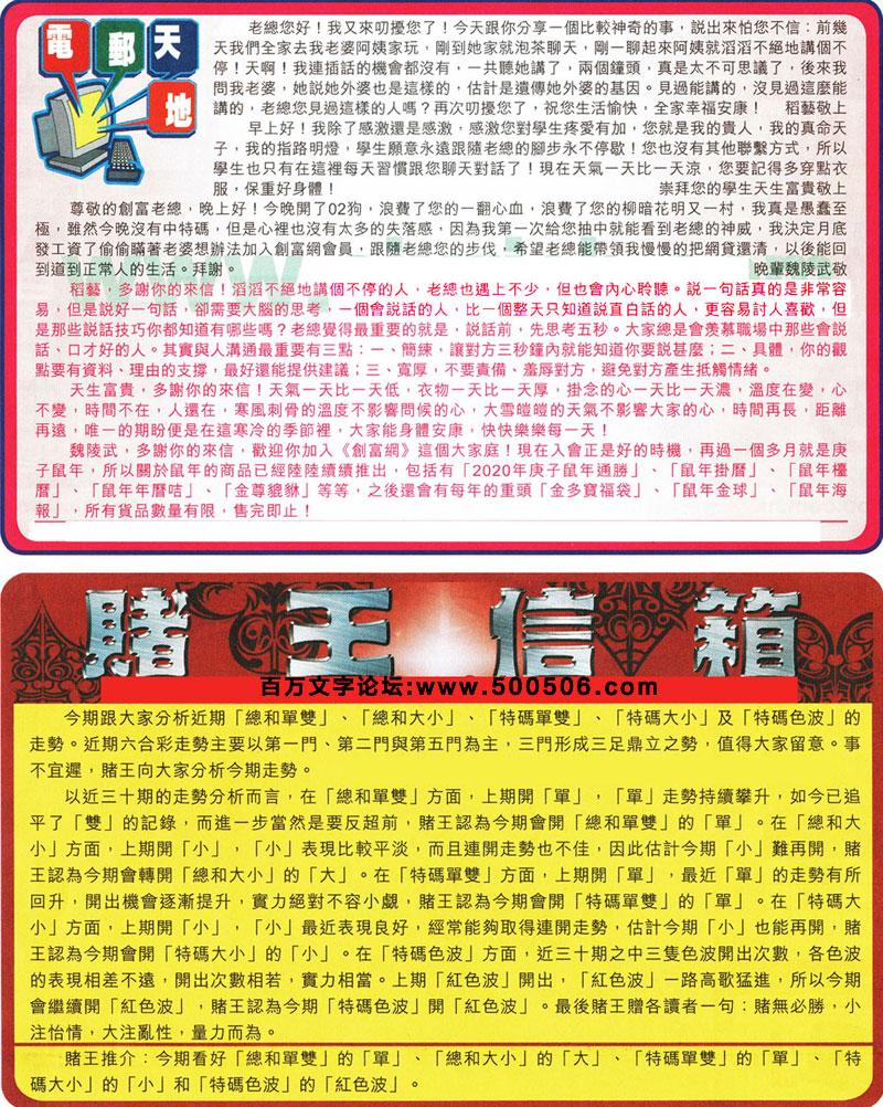 133期:相入非非/百家姓/七星图/好图乐翻天/藏宝图/发财玄机图/跑狗图/蛇蛋图/��]天地/彩民提供