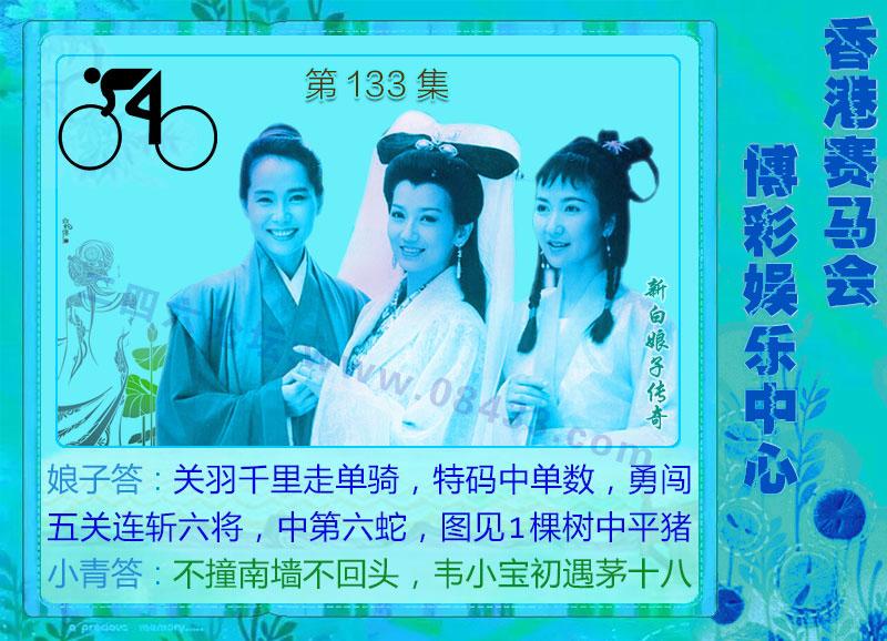 133期:绿色玄机-七仙女-白娘子