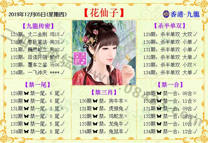 134期:花仙子