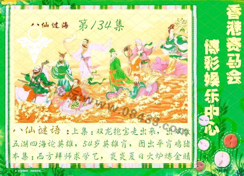 134期:绿色玄机-七仙女-白娘子