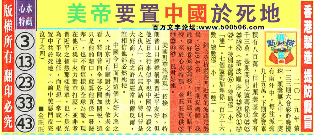 134期:金旺旺信箱彩民推荐→→《正陽門下·高見不凡》