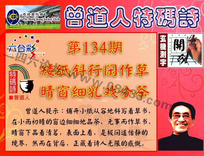 134期:香港正版射牌+曾道人特码诗