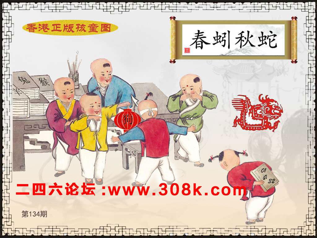 第134期香港正版孩童图