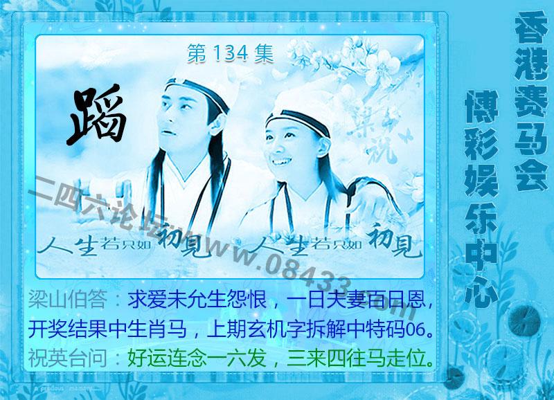 134期:西游记-宝莲灯-梁山伯玄机系列图