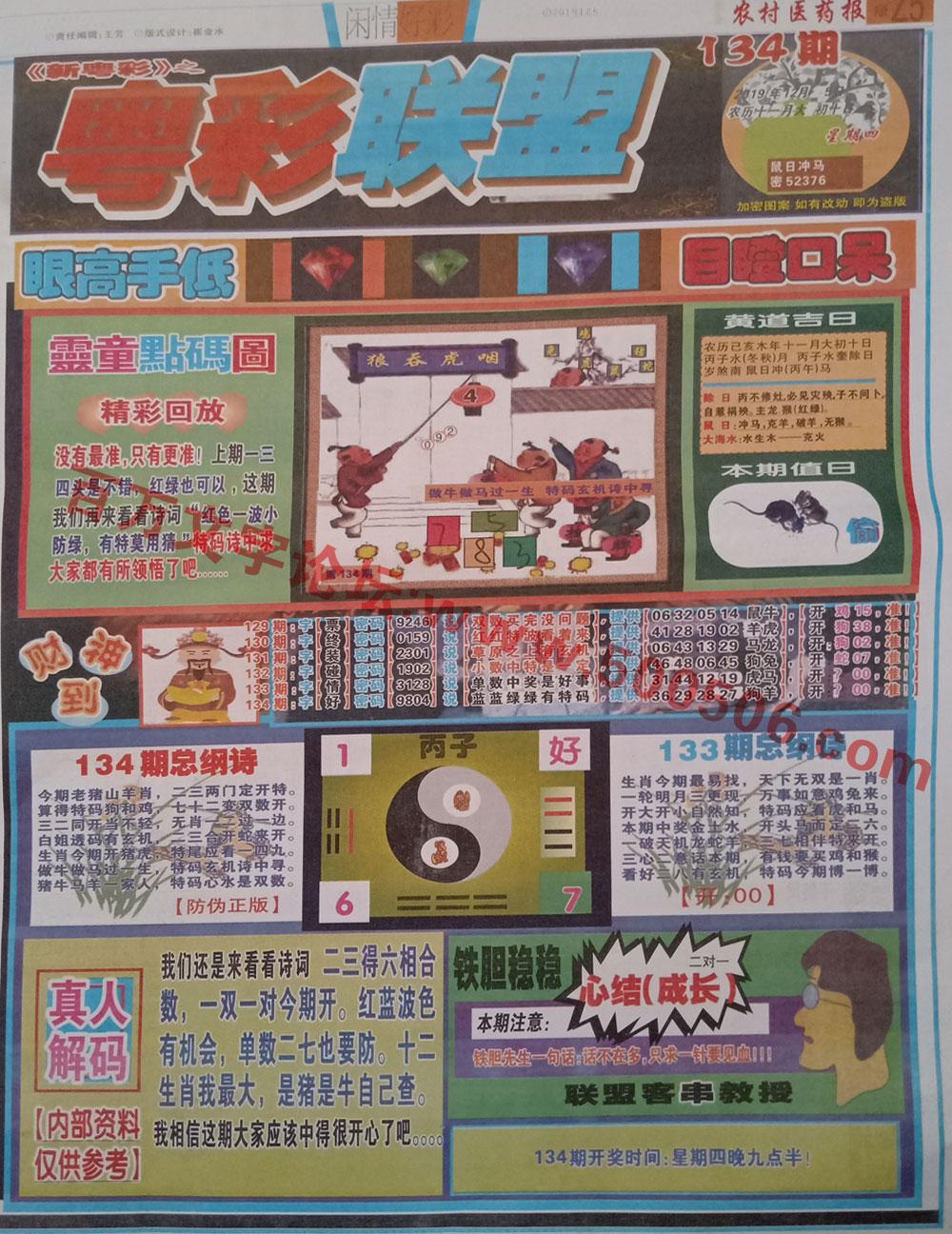 134期:彩民推荐:≮粤彩联盟≯→(博彩必备)