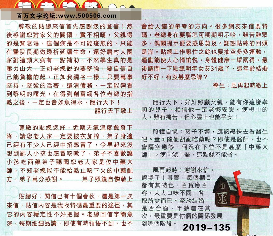 135期:彩民推荐�N信�x者���